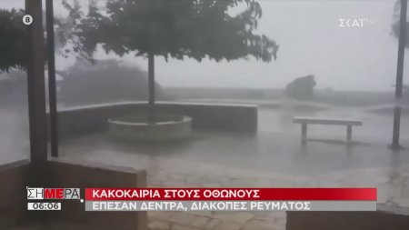 Σήμερα   Σοβαρά προβλήματα από την κακοκαιρία στη δυτική Ελλάδα - Έως 12 μποφόρ οι άνεμοι   13/11/2019