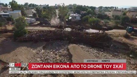 Σήμερα   Νέα συγκλονιστικά πλάνα από το drone του ΣΚΑΪ   26/11/2019