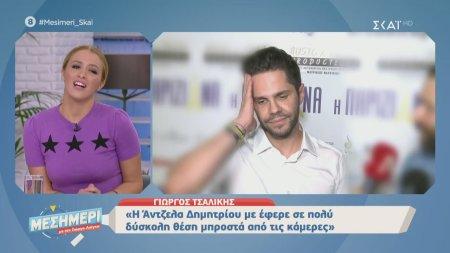 Μεσημέρι με τον Γιώργο Λιάγκα | Δημητρίου - Τσαλίκης: Δύο ξένοι στο ίδιο θέατρο | 06/11/2019