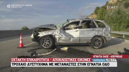 Καλημέρα   Τροχαίο δυστύχημα με μετανάστες στην Εγνατία Οδό   03/11/2019