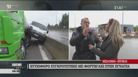 Αταίριαστοι | Μαρτυρία του οδηγού του βαν που συγκρούστηκε με βυτιοφόρο στην Εγνατία | 13/11/2019