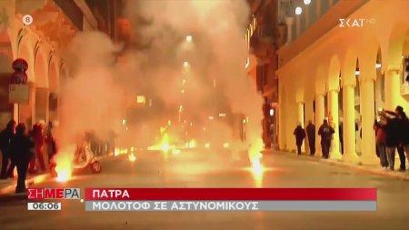 Σήμερα   Επεισόδια σε Πάτρα και Θεσσαλονίκη μετά τις πορείες   18/11/2019