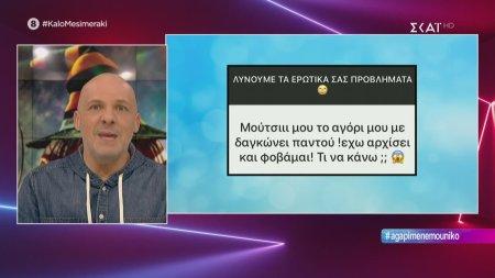 Καλό Μεσημεράκι   Ο Μουτσινάς λύνει τα ερωτικά σας προβλήματα!   01/11/2019