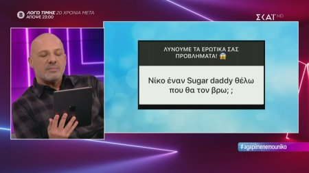 Καλό Μεσημεράκι | Ο Νίκος Μουτσινάς λύνει τα ερωτικά σας! | 07/11/2019