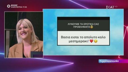 Καλό Μεσημεράκι | Ο Μουτσινάς λύνει τα ερωτικά σας! | 13/11/2019
