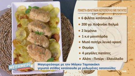 Μεσημέρι με τον Γιώργο Λιάγκα | Ρολάκια Κοτόπουλο γεμιστά με κοφινάκι Βαλμάς και λεμονάτη σάλτσα | 15/11/2019