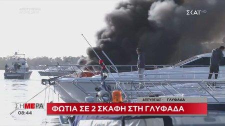 Σήμερα   Φωτιά σε 2 σκάφη στη Γλυφάδα   14/11/2019