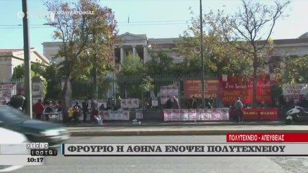 Αταίριαστοι | Φρούριο η Αθήνα ενόψει Πολυτεχνείου | 15/11/2019