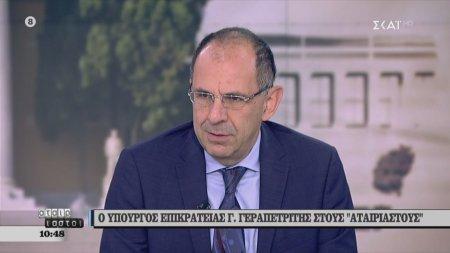 Αταίριαστοι | Ο Υπουργός Επικράτειας Γ. Γεραπετρίτης στους Αταίριαστους | 11/11/2019