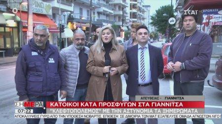 Σήμερα   Κάτοικοι κατά προσφύγων στα Γιαννιτσά   04/11/2019