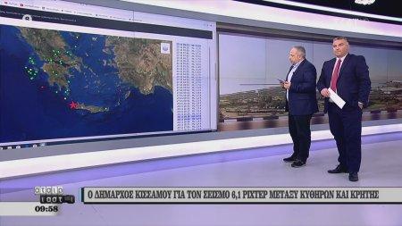 Ο Δήμαρχος Κισσάμου για τον σεισμό 6,1 Ρίχτερ μεταξύ Κυθήρων και Κρήτης