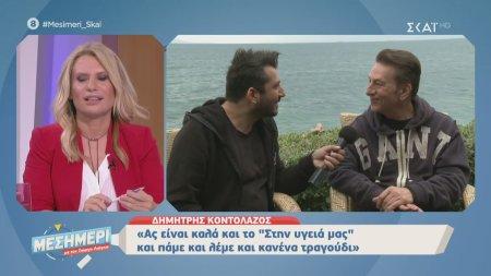 Δημήτρης Κοντολάζος: Η κουμπαριά με την Ελένη Μενεγάκη ξεθώριασε