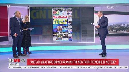 Σήμερα   Ο Μανώλης Κωστίδης σχολιάζει την τουρκική επικαιρότητα   05/11/2019