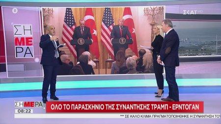 Σήμερα   Ο Μανώλης Κωστίδης σχολιάζει το παρασκήνιο της συνάντησης Τραμπ-Ερντογάν   14/11/2019