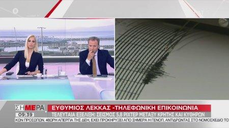 Ο Ευθύμιος Λέκκας για τον σεισμό μεταξύ Κρήτης και Κυθήρων
