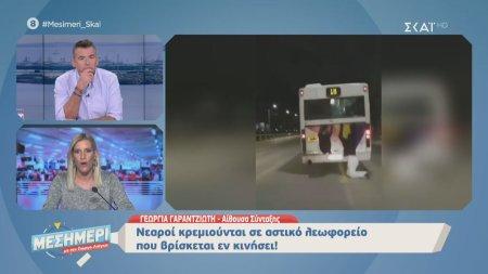 Μεσημέρι με τον Γιώργο Λιάγκα | Νεαροί κρεμιούνται σε αστικό λεωφορείο που βρίσκεται εν κινήσει | 11/11/2019