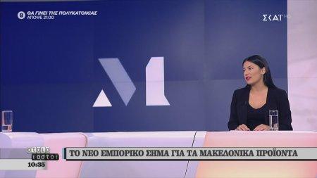 Αταίριαστοι | Η Αφροδίτη Λατινοπούλου εξηγεί το νέο εμπορικό σήμα για τα μακεδονικά προϊόντα | 15/11/2019