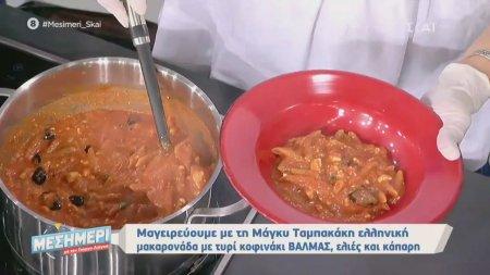 Μεσημέρι με τον Γιώργο Λιάγκα | Ελληνική μακαρονάδα με ελιές, κάπαρη και κοφινάκι ΒΑΛΜΑΣ | 25/10/2019