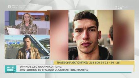 Μαζί Σου Σαββατοκύριακο   Θρήνος στο ελληνικός πόλο - Σκοτώθηκε σε τροχαίο ο Α. Μαντής   03/11/2019
