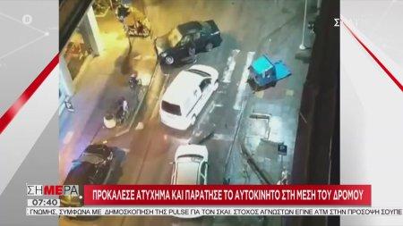 Σήμερα   Βίντεο-ντοκουμέντο του οδηγού την ώρα που εγκαταλείπει το αυτοκίνητο   22/11/2019