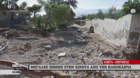 Αταίριαστοι | Μεγάλες ζημιές στην Κινέτα από την κακοκαιρία | 25/11/2019