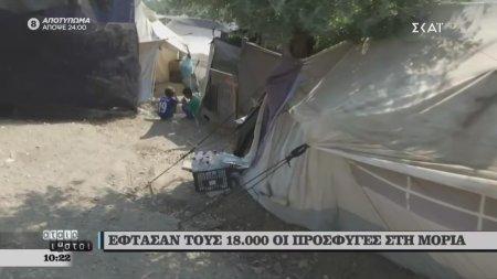 Έφτασαν τους 18.000 οι πρόσφυγες στη Μόρια