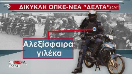 Σήμερα   Από Δευτέρα στους δρόμους η νέα δίκυκλη μονάδα ΟΠΚΕ της αστυνομίας   07/11/2019