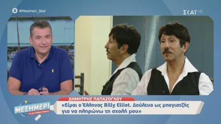 Δημήτρης Παπάζογλου: Είμαι ο Έλληνας Billy Elliot