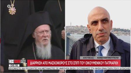 Σήμερα   Διάρρηξη στο σπίτι του Οικουμενικού Πατριάρχη στην Κωνσταντινούπολη   21/11/2019