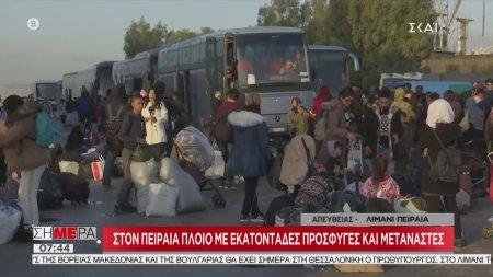 Σήμερα   347 πρόσφυγες και μετανάστες έφτασαν στον Πειραιά   14/11/2019
