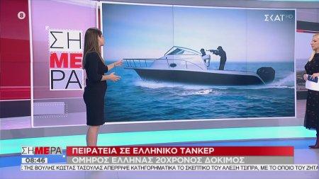 Σήμερα   Πειρατεία σε ελληνικό τάνκερ - Όμηρος Έλληνας 20χρονος δόκιμος   05/11/2018