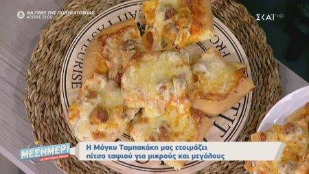 Μεσημέρι με τον Γιώργο Λιάγκα | Η Μάγκυ Ταμπακάκη ετοιμάζει αφράτη πίτσα ταψιού | 08/11/2019