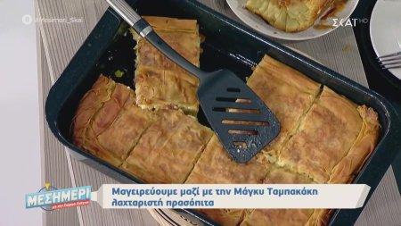 Μεσημέρι με τον Γιώργο Λιάγκα | Η Μάγκυ μαγειρεύει λαχταριστή πρασόπιτα | 01/11/2019