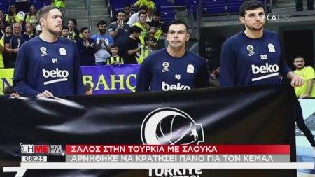 Σήμερα   Σάλος στην Τουρκία με Σλούκα   12/11/2019