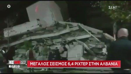 Σήμερα   Μεγάλος σεισμός 6,4 ρίχτερ στην Αλβανία   26/11/2019