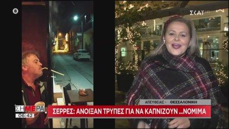 Σήμερα   Σέρρες: Άνοιξαν τρύπες για να καπνίζουν... νόμιμα   20/11/2019