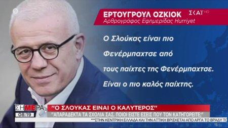 Σήμερα   Γνωστός αρθρογράφος της Hurriyet στήριξε τον Σλούκα!   13/11/2019