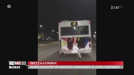 Σήμερα   Βίντεο-ντοκουμέντο: Νεαροί γατζώνονται σε κινούμενο λεωφορείο   11/11/2019