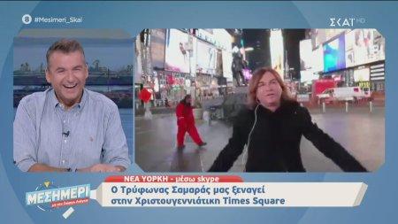 Ο Τρύφωνας Σαμαράς μας ξεναγεί στην Χριστουγεννιάτικη Times Square