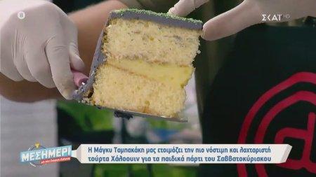 Μεσημέρι με τον Γιώργο Λιάγκα | Λαχταριστή τούρτα Halloween για παιδικά πάρτυ με προϊόντα Σαμούρη | 18/10/2019