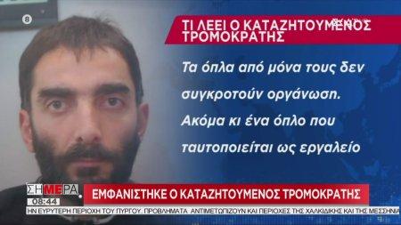 Σήμερα   Εμφανίστηκε ο καταζητούμενος τρομοκράτης   22/11/2019