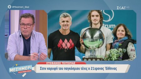 Μεσημέρι με τον Γιώργο Λιάγκα | Στην κορυφή του παγκόσμιου τένις ο Στέφανος Τσιτσιπάς | 18/11/2019