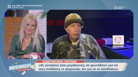 Κωνσταντίνος Τζούμας: Η διαθήκη μου θα έχει αέρα κοπανιστό, δεν μου έχει μείνει τίποτα