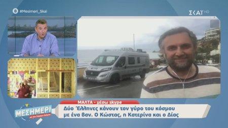 Μεσημέρι με τον Γιώργο Λιάγκα | Δύο Έλληνες κάνουν το γύρο του κόσμου με ένα βαν | 19/11/2019