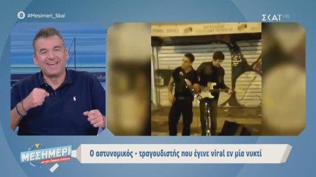Μεσημέρι με τον Γιώργο Λιάγκα | Ο αστυνομικός - τραγουδιστής που έγινε viral εν μία νυκτί | 18/11/2019