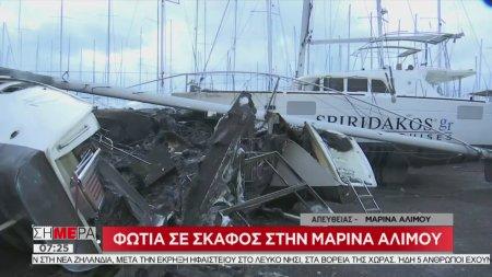 Φωτιά σε σκάφος στην Μαρίνα Αλίμου