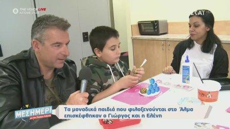 Ο Γ. Λιάγκας και η Ε. Τσολάκη επισκέφθηκαν τα παιδιά που φιλοξενούνται στο Άλμα