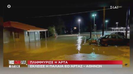 Πλημμύρισε η Άρτα - Έκλεισε η παλαιά Ε.Ο Άρτας-Αθηνών