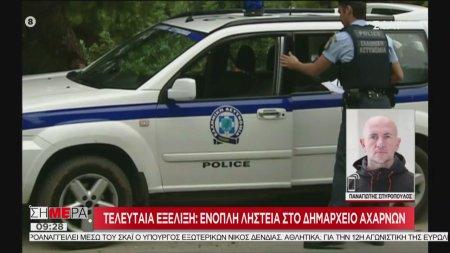Ληστεία με καλάσνικοφ στο δημαρχείο Αχαρνών