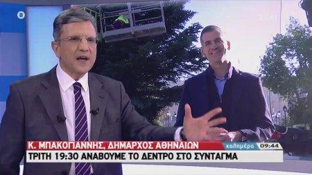 Ο Κ. Μπακογιάννης, Δήμαρχος Αθηναίων στον ΣΚΑΪ